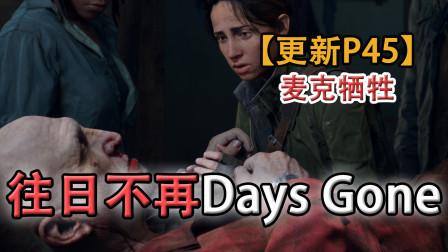 嗨氏《往日不再Days Gone》:45逃离民兵营,麦克牺牲