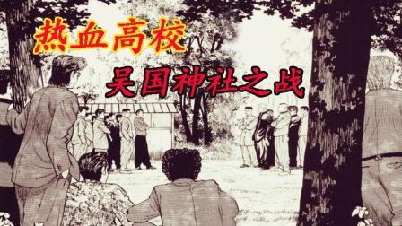 热血高校二十七,吴国神社之战,群雄聚首!