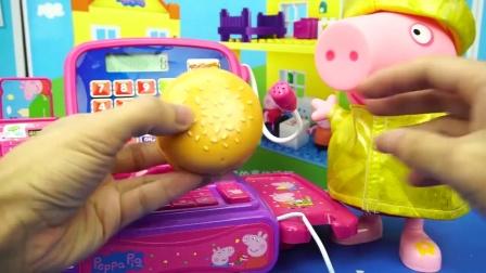 小猪佩奇的粉红色收银机玩具 第1集