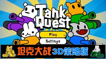 《坦克大战:3D策略版》第1期:比传统玩法更有趣