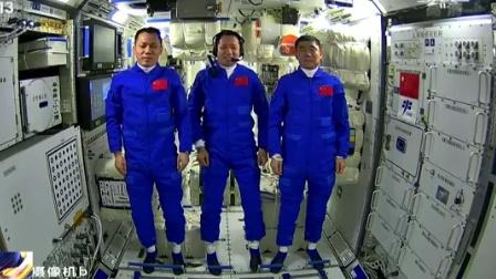 历史时刻!中国人首次进入自己的空间站