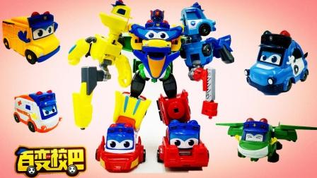 百变校巴七合一变形玩具车,校巴歌德合体玩具!