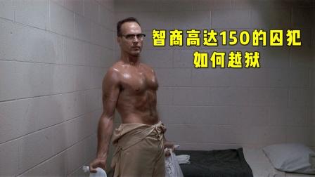 智商高达150的囚犯,越狱手段很奇特:上
