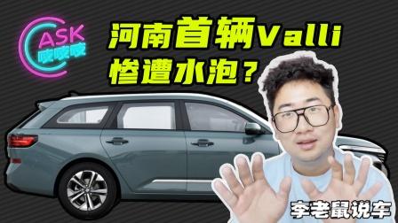 河南首台宝骏Valli惨遭水泡!3万块这台车为何千万不能买?