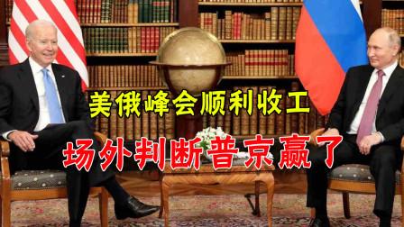"""美俄元首会晤和气收场?跟普京面对面,拜登也会变""""软弱"""""""
