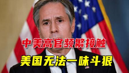 斗狠斗不下去了?美国高层半月4次接触中国,现实不允许一味逞强