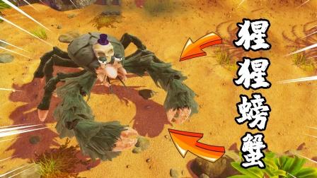 螃蟹之王:召唤类人猿螃蟹,发怒起来朝着敌人就是一顿猛锤