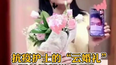 """广东广州:抗疫护士的""""云婚礼"""":隔着屏幕说我爱你!"""