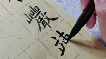学写九成宫醴泉铭5