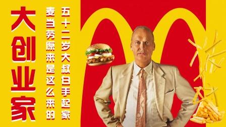 52岁大叔白手起家,从推销员变成麦当劳老总,真实事件改编电影