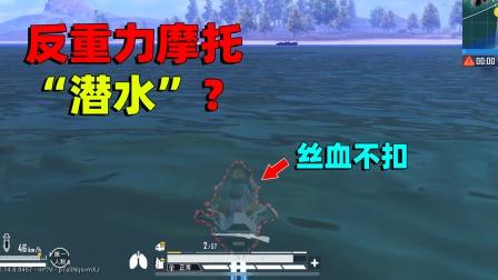 反重力摩托居然还能潜水?不仅能短时间内下水 还能躲避敌人追击