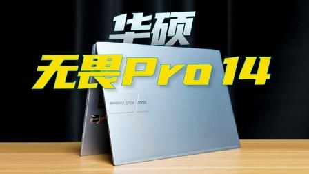 华硕无畏Pro 14开箱:轻薄也可以叫性能怪兽?