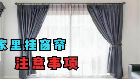 不管有钱没钱,也不要买这4种的窗帘,聪明人都清楚,快提醒家人