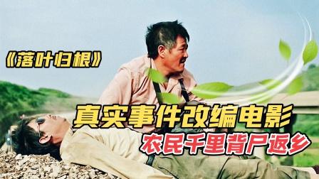 赵本山演技巅峰,一句落叶归根,他背着尸体走了半个中国