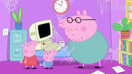 小猪佩奇:猪爸爸真邋遢,他的书房像猪窝一样,到处都是蜘蛛网