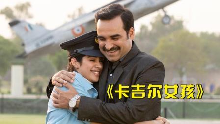 高分励志电影,女孩为当飞行员,两周暴瘦14斤,成印度首位女空