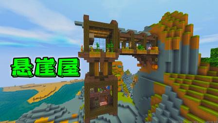 迷你世界:在悬崖上的房子,再也不用担心被野人袭击!