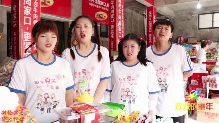 欢欢和小伙伴们对抗超市老板,没想免费吃了40包辣条!真厉害