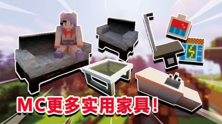 我的世界:新增更多实用家具!沙发可以葛优躺?太阳能车快到起飞