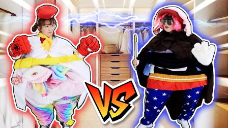 【游戏挑战】黑暗X女王和夏天爆笑挑战3分钟谁穿的多!