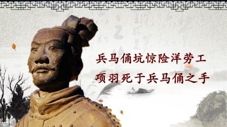 秦始皇还活着?兵马俑为何都是单眼皮?秦皇陵为何无人敢挖?