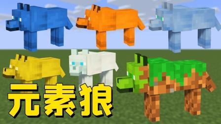 我的世界mod:8种元素合成的狼,每个都有独特的攻击方式!