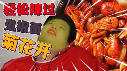 轻松辣过网红鬼椒面的小龙虾!你敢吃吗!超级小朱的奇葩实验室