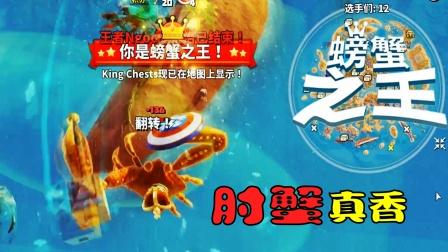 【螃蟹之王】萌新小肘蟹 称霸海鲜圈