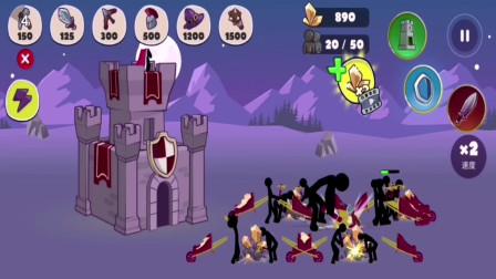火柴人战争:巨人军团逼近城堡,国王会投降吗?