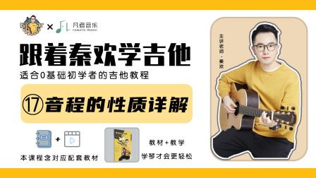 【吉他入门零基础教学】第17课 音程的性质详解!60节课轻松学会吉他弹唱【跟着秦欢学吉他】