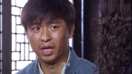 后妈的春天:铁雄告诉大元,只要让春云嫁给他,以前的事一笔勾销