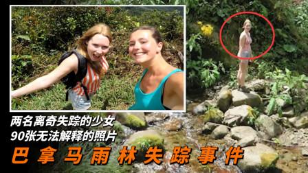 两名失踪的少女,90张无法解释的照片,巴拿马雨林隐藏着什么秘密?(中)