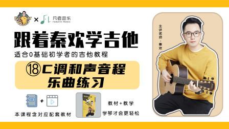 【吉他入门零基础教学】第18课 C调和声音程乐曲练习!60节课轻松学会吉他弹唱【跟着秦欢学吉他】
