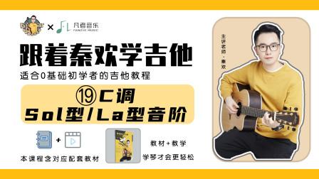 【吉他入门零基础教学】第19课 C调Sol型、La型音阶!60节课轻松学会吉他弹唱【跟着秦欢学吉他】