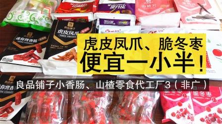 良品铺子VS代工厂同款零食测评,凤爪、香肠买起来!