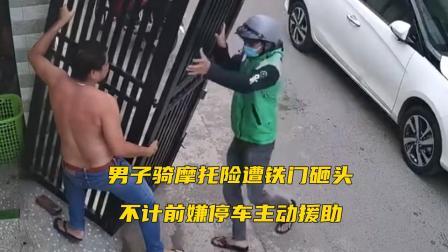 结局很暖!男子骑摩托险遭铁门砸头,不计前嫌停车主动援助