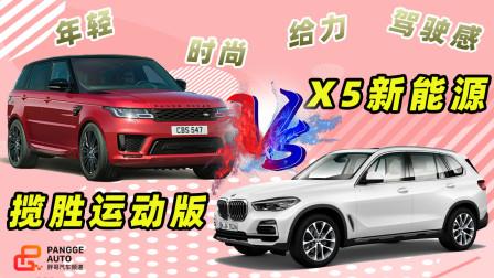 《胖哥选车》年轻时尚,X5新能源、GLE 450、揽胜运动版选谁?