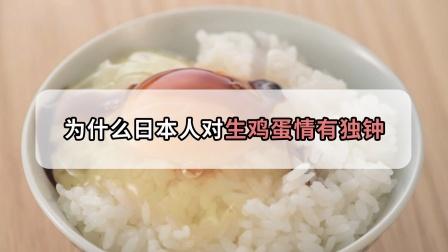 不怕感染细菌!日本人钟爱吃生鸡蛋,到底是什么原因呢?