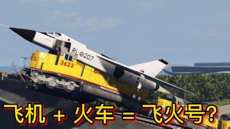 车祸模拟器366 火车跑的慢 战斗机拉得少 把两者改装到一起会怎样