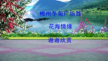 郴州冬菊广场舞【花海情缘】64步网红流行步子舞附分解教学