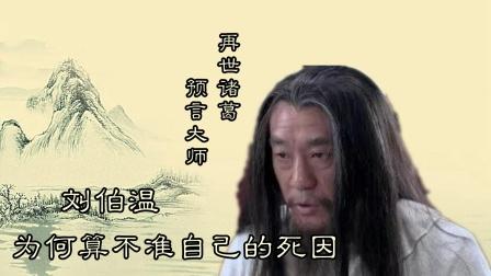 明朝预言大师刘伯温,堪称再世诸葛,为何却算不出自己的命!