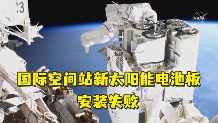 国际空间站新太阳能电池板安装失败:宇航服故障