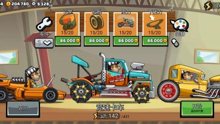 登山赛车2第213期!130万金币培养竞速卡车,我秀逗了?