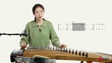 古筝演奏儿童歌曲101首 第37课:《歌唱二小放牛郎》