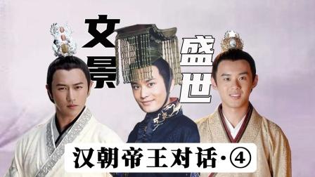 汉朝帝王对话(4):汉武帝和司马迁的恩怨情仇