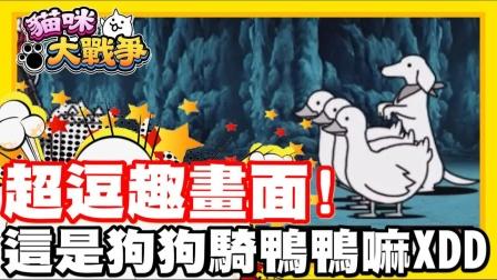 画面也太有趣了吧 超级完美的角度耶 - 手机游戏 猫咪大战争
