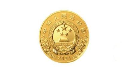 中国共产党成立一百周年纪念币 6月21日起发行