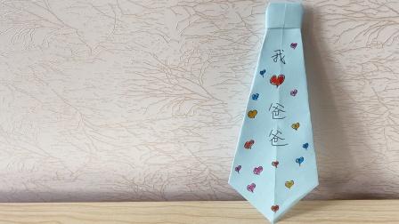 """父亲节手工制作,教你如何折纸""""爸爸的领带""""!"""