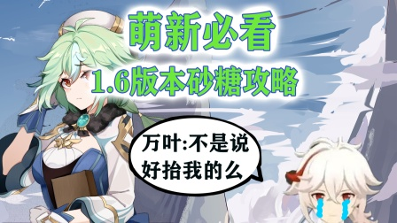 【原神】三流派砂糖攻略!万叶:说好剧变抬老子的!