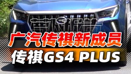 广汽传祺新成员GS4 PLUS,新增2.0T版到底强在哪?